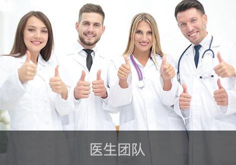 医生团队2