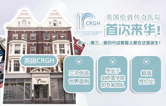 英国CRGH医院