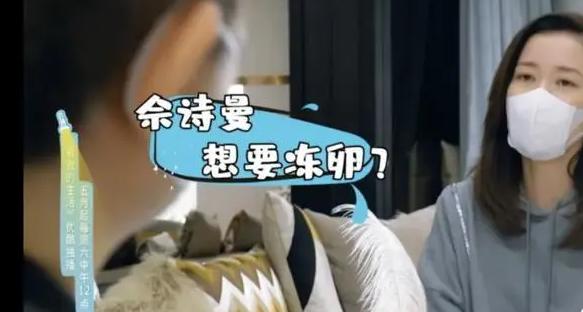 45岁佘诗曼考虑冻卵:为什么众多明星考虑冻卵?(下)
